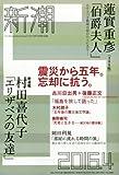 新潮 2016年 04 月号 [雑誌]