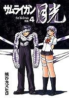 サムライガン月光 4 (ヤングジャンプコミックスDIGITAL)