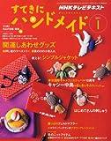 すてきにハンドメイド 2011年 01月号 [雑誌]