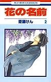 花の名前 2 (花とゆめコミックス)