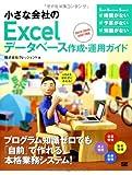 小さな会社のExcelデータベース作成・運用ガイド 2013/2010/2007対応 (Small Business Support)