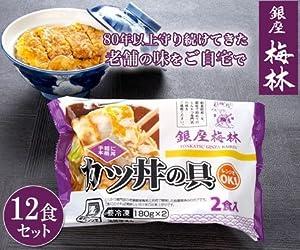 「銀座梅林」カツ丼の具12食セット