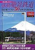 一度は旅したい感動絶景鉄道 全日本ベスト50 DVD BOOK (宝島社DVD BOOKシリーズ)
