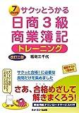 サクッとうかる日商3級商業簿記 トレーニング