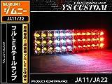 ジムニー JA11/JA22 フル LEDテール ランプ リフレクター付/社外バンパー 汎用 テールランプ