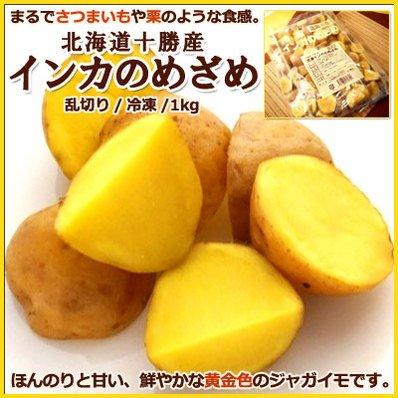 インカのめざめ 乱切り 1kg 北海道 十勝産 冷凍