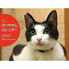 はっちゃんカレンダー 2010