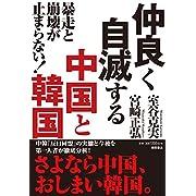 仲良く自滅する中国と韓国: 暴走と崩壊が止まらない! (一般書)