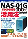 NAS-01G まるごと100%活用法