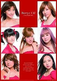 Berryz工房 カレンダー2013年