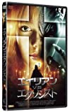 エイリアンVSエクソシスト [DVD]