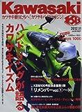 Kawasaki (カワサキ) バイクマガジン 2012年 11月号 [雑誌]