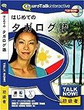 Talk Now! はじめてのタガログ語