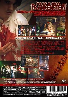 ロックンロール・フランケン [DVD]