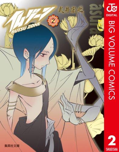 仏ゾーン 2 (ジャンプコミックスDIGITAL)