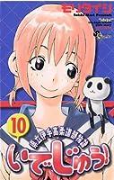 いでじゅう!(10) (少年サンデーコミックス)
