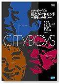 シティボーイズの「灰とダイヤモンド」 ~新老人の集い~ [DVD]