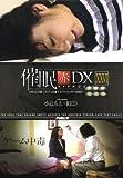催眠【赤】DXXXVI~スーパーコンプリート編~ [DVD]