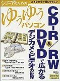 CD‐R/RW&DVDで広がるデジカメとビデオの世界 (シニアのためのゆうゆうパソコン)