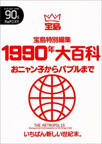 1990年大百科―おニャン子からバブルまで