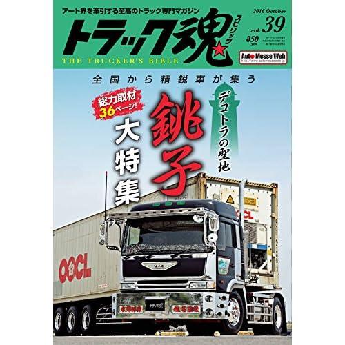 トラックスピリッツ(39) 2016年 10 月号 [雑誌]: VIP STYLE(ビップスタイル) 増刊