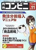 コンビニ 2015年 11 月号 [雑誌] (【発注分担導入マニュアル】)