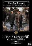 コナン・ドイルの事件簿 VOL.3 [DVD]