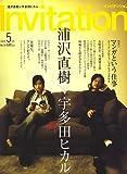 Invitation (インビテーション) 2006年 05月号 [雑誌]