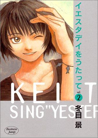 イエスタデイをうたって (Vol.2) (ヤングジャンプ・コミックスBJ)