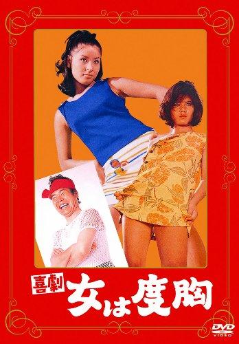 あの頃映画 「喜劇 女は度胸」 [DVD]