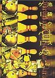 Image de 池袋ウエストゲートパーク(6) [DVD]