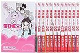 海月姫 コミック 1-12巻セット (講談社コミックスキス)