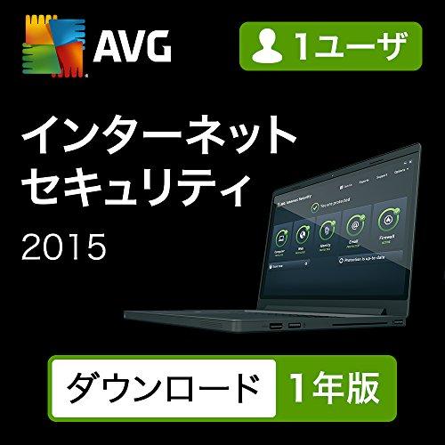 AVG �����ͥå� �������ƥ� 2015 (1�桼����1ǯ��) ������?���� [������?��]