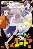シルクロード少年ユート 2 (B's LOG Comics)