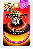 ピップ マグネループ EX 高磁力タイプ ローズピンク 50cm(PIP MAGNELOOP-EX,rose pink 50cm)
