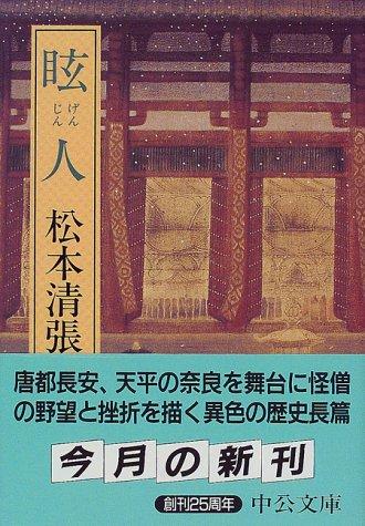 眩人 (中公文庫)