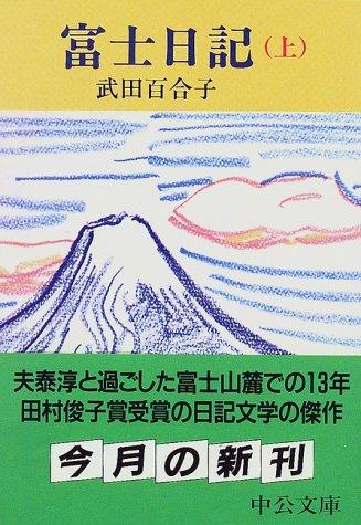 富士日記〈上〉