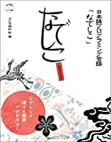 日本語プログラミング言語「なでしこ」公式ガイドブック