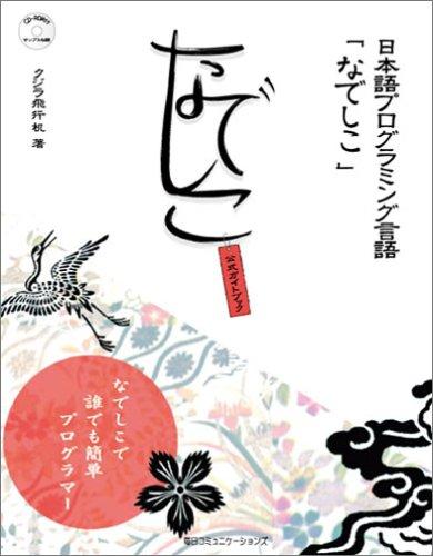 日本語プログラミング言語「なでしこ」公式ガイドブック -