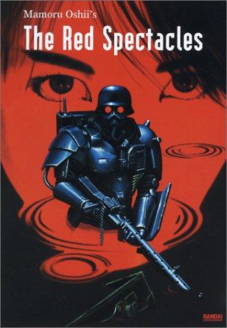 Jigoku no banken: akai megane [DVD] [Import]