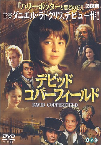 デビッド・コパーフィールド〈トールケース〉 [DVD]