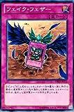 【 遊戯王 カード 】 《 フェイク・フェザー 》(ノーマル)【デュエリストエディション 3】de03-jp152