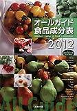 オールガイド食品成分表〈2012〉