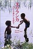 スリランカ—人びとの暮らしを訪ねて(渋谷 利雄/高桑 史子)