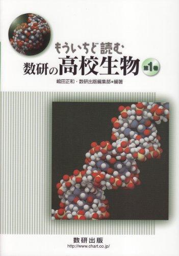 もういちど読む数研の高校生物 第1巻
