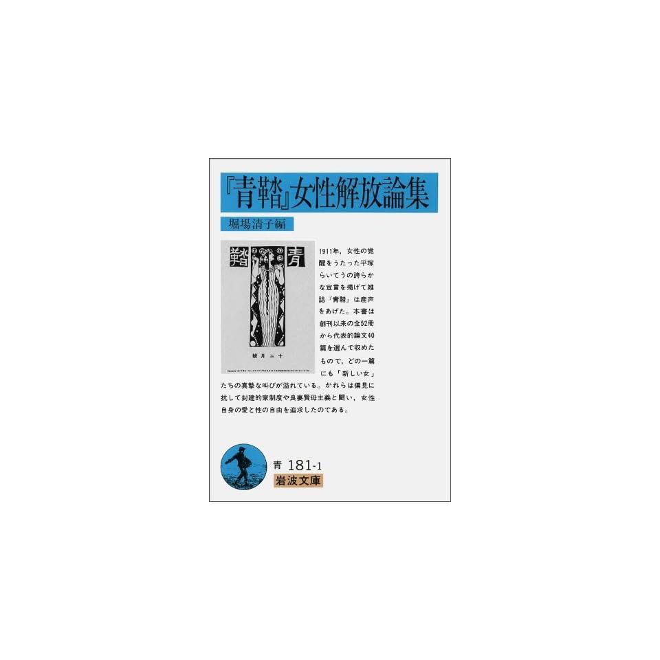 Seito josei kaiho ronshu (Iwanami bunko) (Japanese Edition)