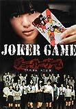 JOKER GAME (竹書房映画文庫)