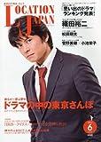 LOCATION JAPAN (ロケーション ジャパン) 2010年 06月号 [雑誌]
