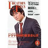 LOCATION JAPAN (���P�[�V���� �W���p��) 2010�N 06���� [�G��]