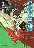 (P[こ]5-5)忍剣花百姫伝(五)紅の宿命 (ポプラ文庫ピュアフル)
